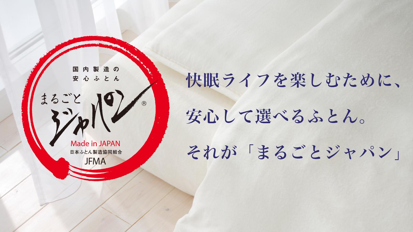 快眠ライフを楽しむために、安心して選べるふとん。それが「まるごとジャパン」。