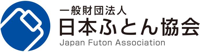 一般財団法人 日本ふとん協会