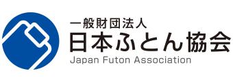 日本ふとん協会 ロゴ